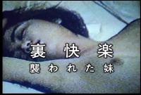 SCB-12 裏快楽 襲われた妹 林由美香