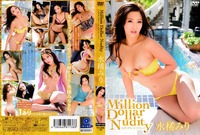 PRBY-040 Million Dollar Nudity