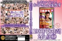 入学おめでとう!お●さんの性教育 6 Part 4 KBKD-1186-2_2