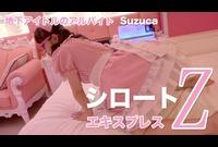 地下アイドルのアルバイト Suzuca
