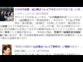 山口敬之元TBS記者 性的暴行事件で暗躍したとされる 官邸の居ぬ 中村格 警察庁組織犯罪対策部長