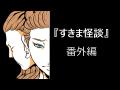 すきま怪談番外編・29『うしろの正面』.wmv