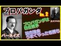 プロパガンダ【2】1928,バーネイズ著 プロパガンダは超自由主義・・・・弱肉強食のやった者勝ち